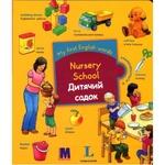 My first English words Kindergarten Book