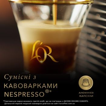 L`OR Espresso Splendente Ground Coffee in Capsules 10pcs 52g - buy, prices for CityMarket - photo 5