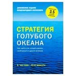 Kim C. and Moborn R. The Strategy of the Blue Ocean. How to Find or Create a Market Book