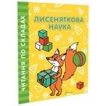 Книга В. Савченко Читаем по слогам: Лисья наука
