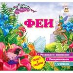 Книга Первые шаги Феи (рус)