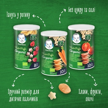 Gerber Organic Wheat-Oatmeal With Tomatoes And Carrots For Children From 10 Months Snack 35g - buy, prices for CityMarket - photo 2