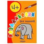 Книга Розмальовки для малюків 4+