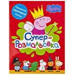 Книга Свинка Пеппа суперрозмальовка