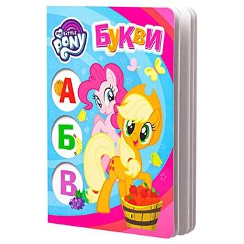 Книга My Little Pony Буквы