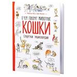 Книга Про що говорять тварини Кішки
