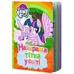 Книга My Little Pony Найкраща тітка у світі