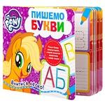 Книга My Little Pony Пиши-стирай Пишемо букви