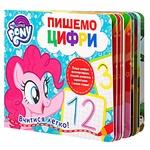 Книга My Little Pony Пиши-стирай Пишемо цифри