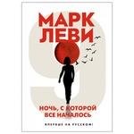 Book Izdatel'stvo inostranka Russia