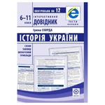 Iryna Skyrda History of Ukraine 6-11 grades Interactive Reference Book