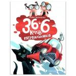 Book Vydavnytstvo staroho leva Ukraine