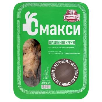 Шашлычки Бащинский куриные с кетчупом 270г