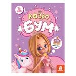 3D Boom Kazkobum Book