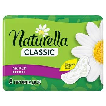 Naturella Maxi Hygienical Pads 8pcs - buy, prices for CityMarket - photo 7