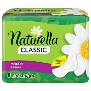 Прокладки гигиенические Naturella Maxi 8шт