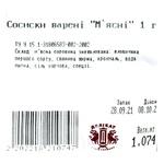 Sausage people's choice Libra boiled Ukraine