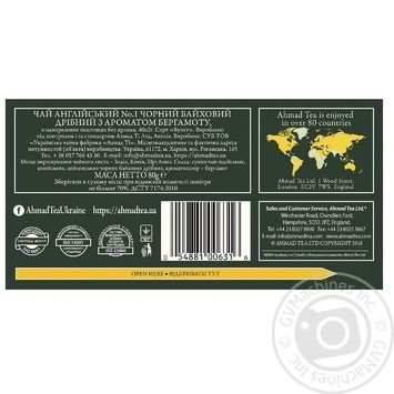 Ahmad Tea English #1 Black Tea in tea bags 40х2g - buy, prices for Novus - image 2