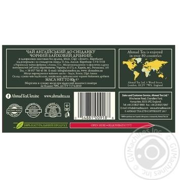 Ahmad Tea English Breakfast Black Tea in tea bags 40х2g - buy, prices for Novus - image 2