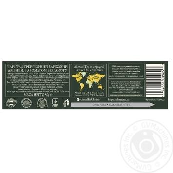 Чай черный Ахмад Граф Грей пакетированный 25х2г - купить, цены на Фуршет - фото 2