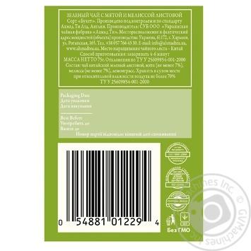 Чай Зеленый с мятой и мелиссой Ахмад 75г - купить, цены на Восторг - фото 2