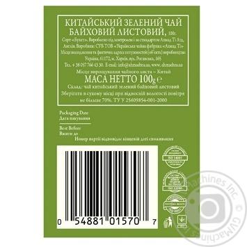 Чай Китайский зеленый Ахмад 100г - купить, цены на Таврия В - фото 2