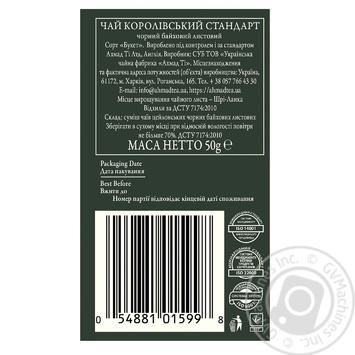 Ahmad Tea Royal Standard Large Leafy Black Tea 50g - buy, prices for MegaMarket - image 2
