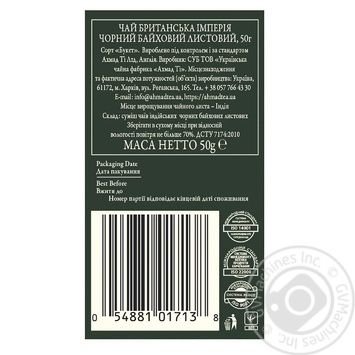 Ahmad Tea British Empire Large Leafy Black Tea 50g - buy, prices for MegaMarket - image 2