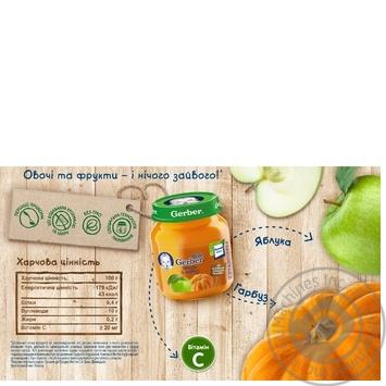 Пюре Гербер яблуко і гарбуз без крохмалю і цукру для дітей з 5 місяців 130г - купити, ціни на CітіМаркет - фото 4