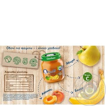 Пюре фруктовое Гербер Яблоко-Абрикос-Банан без крахмала и сахара для детей с 6 месяцев 130г - купить, цены на Фуршет - фото 2