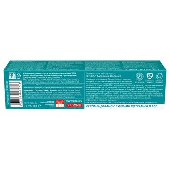 Rocs Active Calcium Toothpaste 94g - buy, prices for CityMarket - photo 2
