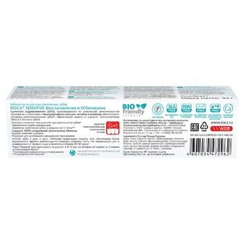 Зубная паста R.O.C.S. Sensitive Восстановление и отбеливание 94г - купить, цены на Varus - фото 2
