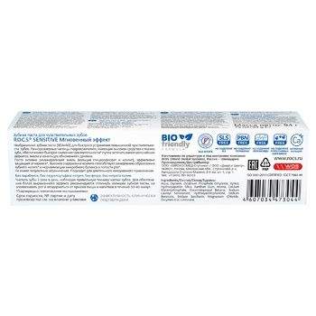 Зубна паста R.O.C.S. Sensitive Миттєвий ефект 94г - купити, ціни на CітіМаркет - фото 2