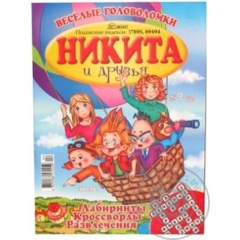 Журнал Никита и друзья