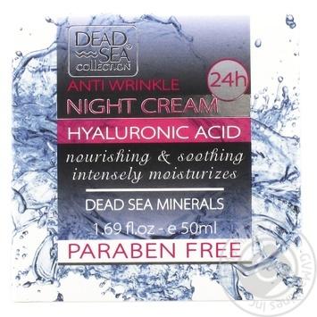 Dead Sea night cream with hyaluronic acid 50ml
