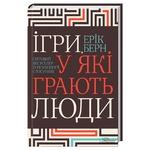 Book Klub simeinogo dozvillya Ukraine