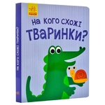 Книга Відкрий та здивуйся: На кого схожі тваринки?