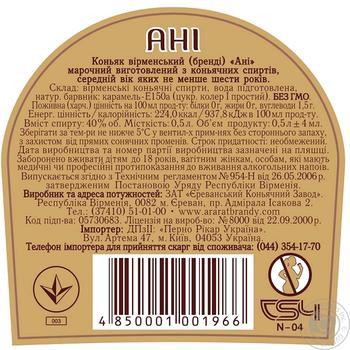 Коньяк Ararat Aни 6 лет 40% 0,5л - купить, цены на Novus - фото 3