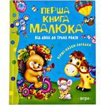 Книга Перша книга малюка  Від 2 до 3 років