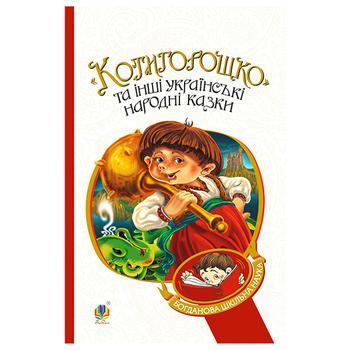 Книга Котигорошко и другие украинские сказки