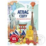 Атлас мира с многоразовыми наклейками 65шт