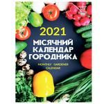 Календарь мини Свитовид 2021 Лунный календарь огородника