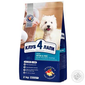 Корм сухий повнораціонний Ягня та рис для дорослих собак малих порід CLUB 4 PAWS Преміум 2 кг
