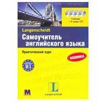 Книга-аудио Самоучитель английского языка