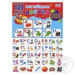 Книга Обучающие наклейки Английский алфавит