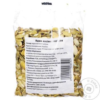 Семена тыквы очищенные 200г - купить, цены на Таврия В - фото 1