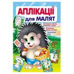 Книга Аппликации для малышей Ёжик