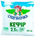 Кефір Слов'яночка 2,5% 425г
