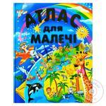 Книга Атлас для малышей