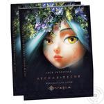 Книга Лісова Пісня переказ для дітей